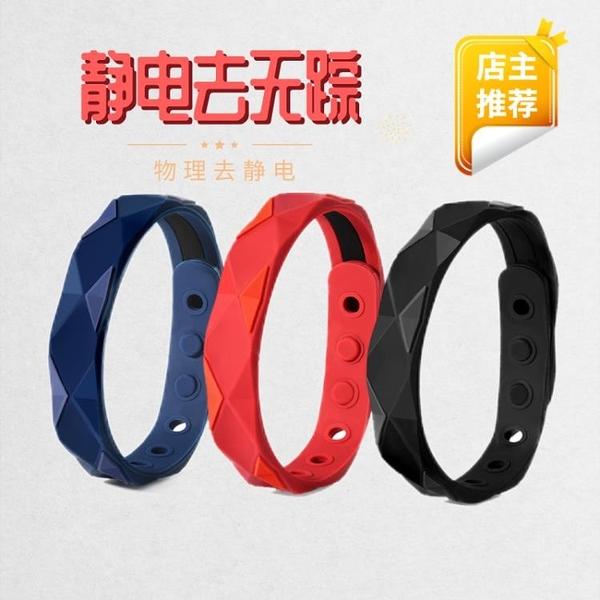 靜電手環 運動負離子無線防靜電調節能量平衡手環防水硅膠黑色手鏈表帶飾品 薇薇