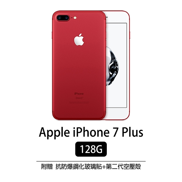 Apple iPhone 7 Plus 128G 5.5吋 智慧型手機 福利機 展示品