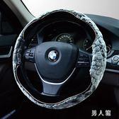 汽車方向盤套短毛絨冬季防滑把套通用型女可愛大眾 zm11648『男人範』