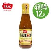 【南紡購物中心】【龍宏】豆乳花生辣醬 240gX12入(箱購)