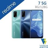 【贈行動電源+集線器】realme 7 (8G/128G) 6.5吋 5G智慧型手機【葳訊數位生活館】