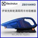【歐風家電館】 Electrolux 伊萊克斯 乾濕兩用手持式吸塵器 ZB5104WD / ZB5104