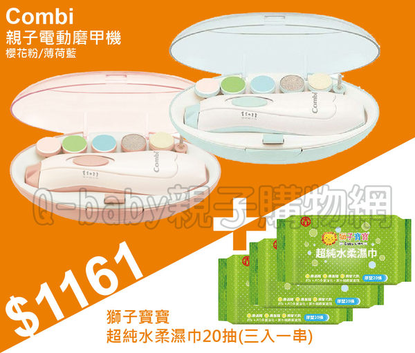 COMBI親子電動磨甲機(櫻花粉/薄荷藍)+獅子寶寶超純水柔濕巾20抽(三入一串)