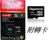 【sd 32g c10】立達 Gigastone 32G SDHC C10 記憶卡SD 32G 32GB 附轉卡 手機/相機/MP3/行車紀錄器/GPS