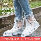 雨鞋套 雨天防雨鞋套女加厚耐磨底防滑戶外徒步成人防水透明學生雨靴套鞋 京都3C
