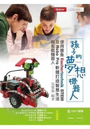 孩子的夢想機器人 使用慧魚fischertechnik STEM及RoboPro