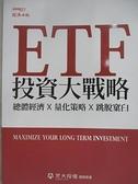 【書寶二手書T1/投資_CU2】ETF投資大戰略_劉宗聖