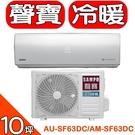 《全省含標準安裝》聲寶【AU-SF63DC/AM-SF63DC】變頻冷暖分離式冷氣10坪雅緻型