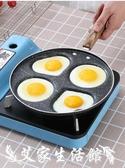 平底鍋煎蛋鍋不粘鍋神器家用四孔早餐煎鍋做蛋餃鍋模具煎荷包蛋平底鍋小 LX 熱賣單品