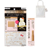 【10周年紀念限定】COFFERT D'OR & 三麗鷗 正品聯名款 粉餅修容套組  較深膚色 (贈KITTY提袋)