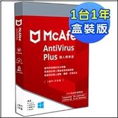 McAfee 邁克菲 AntiVirus Plus 2020 1人1年 個人標準版 防毒軟體 1台1年 中文盒裝