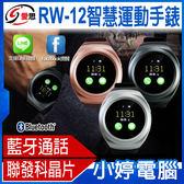 全新 IS愛思 RW-12智慧運動手錶 LINE/Facebook通知/聯發科CPU/藍牙通話【24期零利率】