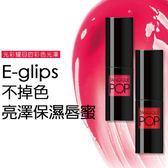 韓國E-glips不掉色亮澤保濕唇蜜 4g 多色可選【櫻桃飾品】【23435】
