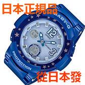 免運費 新品 日本正規貨 CASIO 卡西歐手錶 Baby-G BGA-2100ST-2BJF 太陽能多局電波時尚女錶 絕版限量款