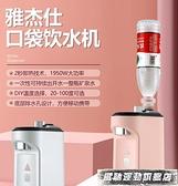 飲水機 雅杰仕口袋熱水機 即熱式飲水機家用全自動迷你便攜台式小型速熱 風馳