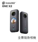 【EC數位】Insta360 ONE X...