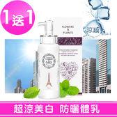 【愛戀花草】薄荷超涼 美白防曬身體乳SPF40《250ML / 買一送一》