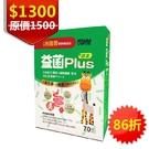 小兒利撒爾 益菌plus 70包/盒 [活菌12升級版] 益生菌 酵素
