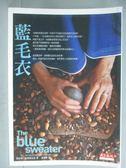 【書寶二手書T9/社會_GCH】藍毛衣_姜雪影, 賈桂琳.諾佛葛拉茲