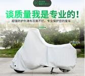 車罩-雅迪愛瑪歐派新日小龜王電動車車罩電摩踏板摩托車衣車套防雨防曬 完美YXS