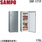 【SAMPO聲寶】170L 直立式冷凍櫃 SRF-171F 含基本安裝 免運費