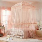 蚊帳吊頂蚊帳家用大床帳篷式1.8m/2.0米床公主風宮廷雙人2.2m夏天1.5   草莓妞妞