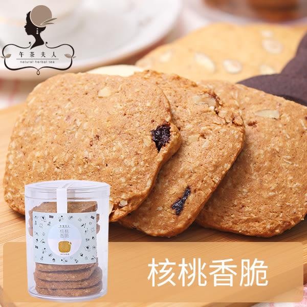 午茶夫人 手工餅乾 核桃香脆 200g/罐 核桃/餅乾/堅果