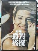 挖寶二手片-P21-015-正版DVD-電影【爵對搖擺】-安德莉亞奧塔 古斯塔沃馬查多(直購價)