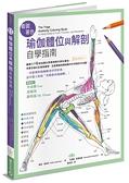 看圖著色瑜伽體位與解剖自學指南:圖解40種瑜伽體位需要瞭解的解剖重點,用著色強化記憶再練