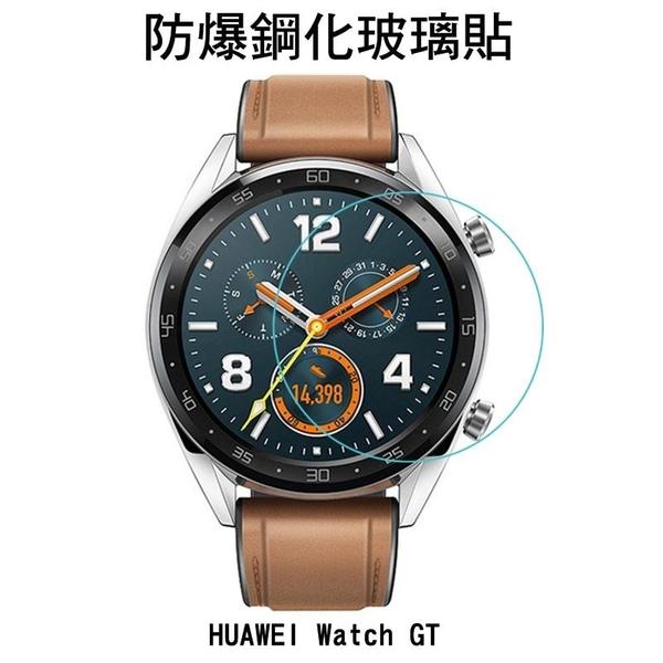 ☆愛思摩比☆華為 HUAWEI Watch GT 手錶鋼化玻璃貼 硬度 高硬度 高清晰 高透光 9H