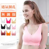 新一代會呼吸3D透氣排熱孔、素面運動/內搭美胸衣9色可選 M-XL【黛瑪Daima】