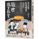 厭世國文教室:古文青生涯檔案
