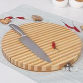 砧板菜板家用實木竹案板不黏切菜板小菜板面板家用面板砧板菜蒸板刀板xw