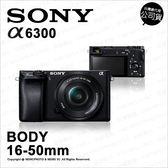 Sony 索尼 a6300 α6300L+16-50mm kit 單鏡 公司貨 ★贈64G+ACC-TRW充電池組 8/11+24期★ 薪創數位