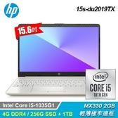 【HP 惠普】15s-du2019TX 15.6吋 輕薄筆電-星沙金 【加碼贈真無線藍芽耳機】