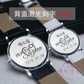 情侶對錶 情侶手錶我愛你學生情侶款一對男女防水皮帶石英錶正韓潮 快速出貨