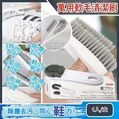【日本Imakara】鞋子去污除塵細密軟刷毛多功能清潔刷(1入/盒)