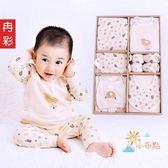 新生兒禮盒嬰兒衣服套裝棉質新生兒禮盒0-3個月6春秋夏季初生剛出生寶寶用品wy