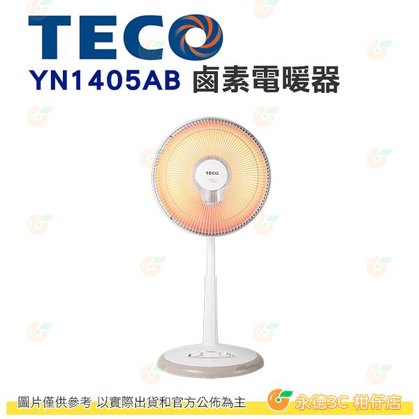 東元 TECO YN1405AB 鹵素電暖器 公司貨 傾倒開關 溫度保險絲 溫控器 安全保護裝置 台灣製造