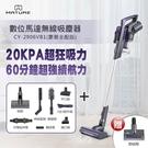 【贈塵螨吸頭】MATURE美萃 數位馬達無線吸塵器CY-2906VB1(豪華全配版)