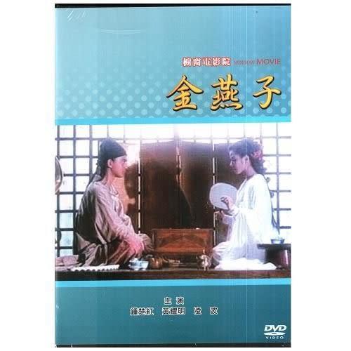 櫥窗電影院 金燕子 DVD  (購潮8)
