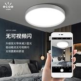led燈 小器鬼led吸頂燈家用客廳臥室創意簡約現代走廊過道廚房陽臺燈具 LX曼慕衣櫃