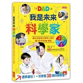 我是未來科學家:網紅奶爸教出聰明小孩的40項互動實驗  三采 (購潮8) 9789576581885