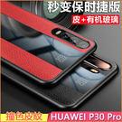 撞色皮紋 HUAWEI P30 Pro 手機殼 商務風 防摔 華為nova 4e 輕薄有機玻璃 保護套 手機套 保護殼