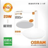 【OSRAM歐司朗】 23W 吸頂燈自然光