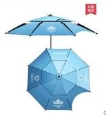 遮陽傘漢鼎釣魚傘2.2米折疊晴雨兩用釣傘雙層加固萬象遮陽傘漁具用品 LX 衣間迷你屋