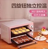 烤箱家用烘焙全自動多功能30升大容量蛋糕面包迷你小型電烤箱LX 玩趣3C