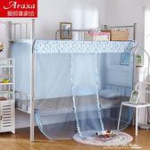 學生蚊帳宿舍上鋪下鋪單人床女寢室0.9/1.0m1.2米上下床1.5m紋帳  檸檬衣舍