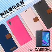 ●ASUS華碩 ZenFone Live (L1) ZA550KL X00RD 精彩款 斜紋撞色皮套 可立式 側掀 側翻 皮套 插卡 保護套