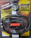 尚光牌SK-899 10W高亮度 LED鋰電池充電頭燈 850流明高亮度 (白光) 抓魚 捕魚苗 曼苗 露營 烤肉 維修